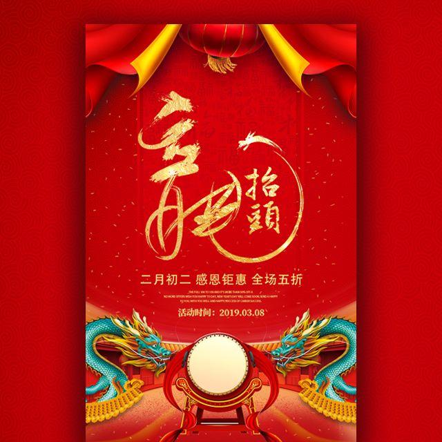 二月二龙抬头理发店活动宣传龙头节春龙节活动促销