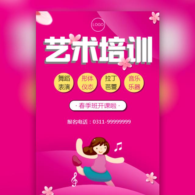 儿童舞蹈班招生艺术培训春季班少儿兴趣特长班