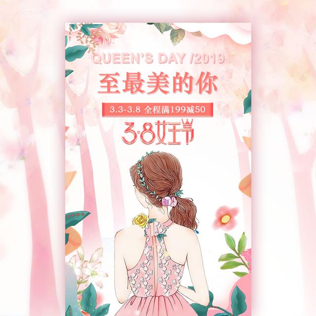 38女神节三八妇女节活动促销女人节珠宝首饰服装促销