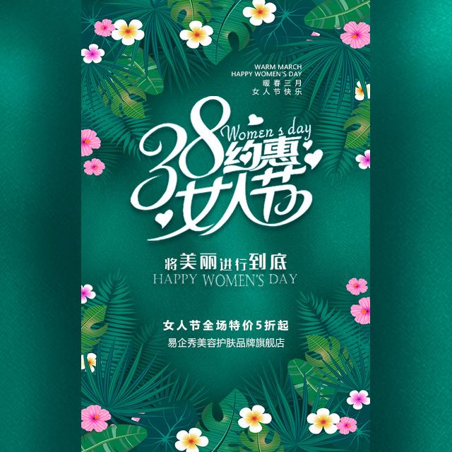 时尚鲜花三八妇女节女人节商家节日活动促销H5模板