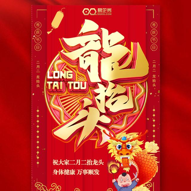 二月二龙抬头企业宣传祝福贺卡