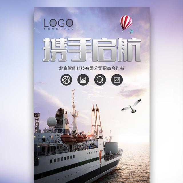 商务企业宣传画册公司简介品牌宣传产品介绍携手启航