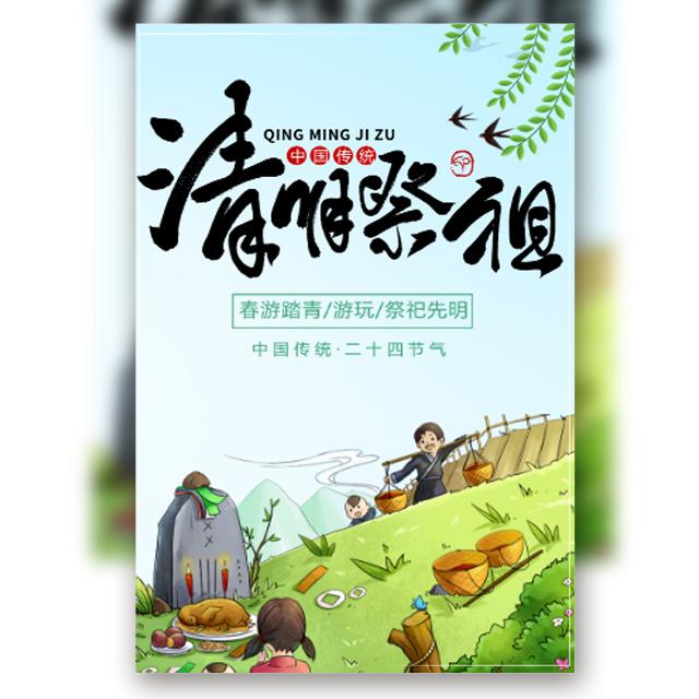 清明祭祖清明节出游活动邀请函春游踏青清明习俗登山