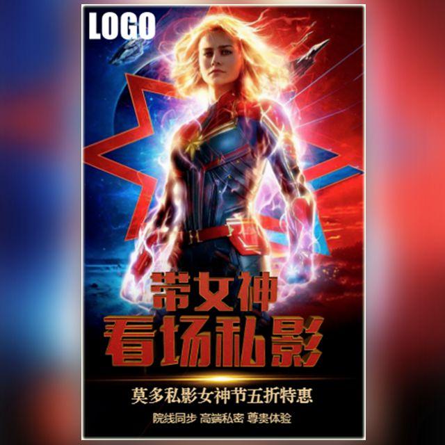 女神节私影促销惊奇队长风私人影院促销影讯画册