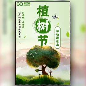 植树节活动邀请函公司简介宣传