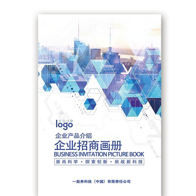 高端大气企业宣传企业画册企业愿景公司简介招商手册