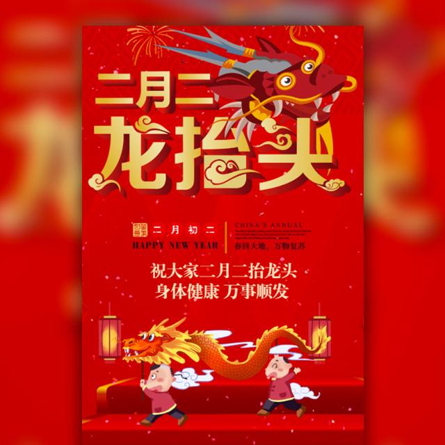 二月二龙抬头节日祝福企业文化