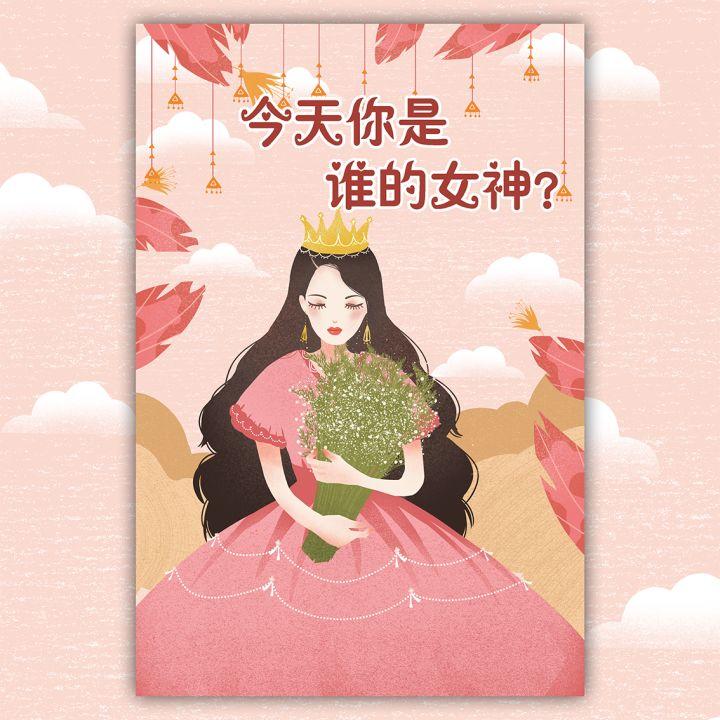 你是谁的女神画中画插画三八38女神节自媒体宣传祝福