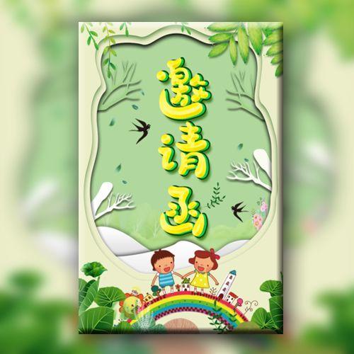 小学幼儿园活动邀请函春季亲子教育互动植树节