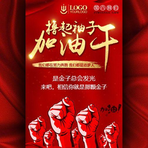 快闪动感中国红撸起袖子加油干企业招聘校园招聘宣传