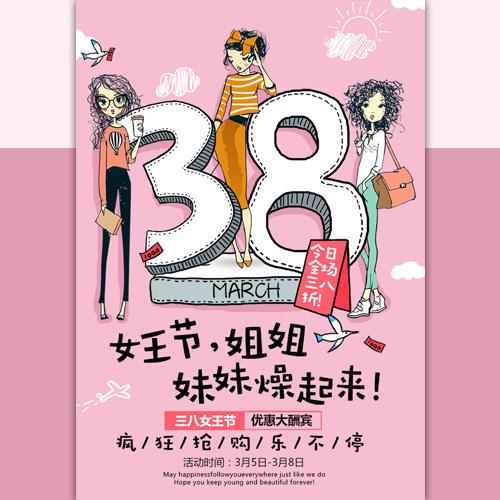 高端38女神节妇女节品牌推广产品活动促销
