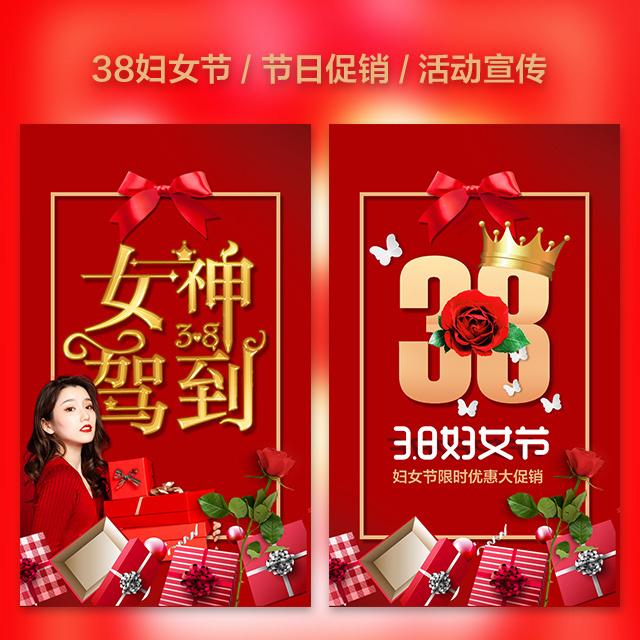 红色三八妇女节女神驾到促销宣传