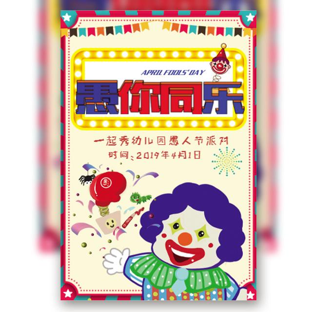 幼儿园愚人节活动邀请函愚人节亲子活动学校活动邀请
