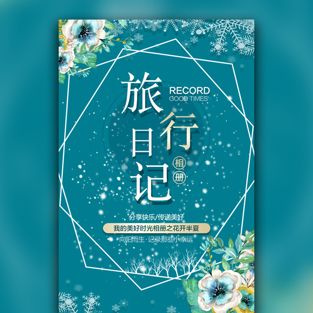 绿色清新花朵飘雪旅行日记相册游记分享情侣相册