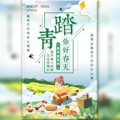 卡通幼儿园春季踏青亲子活动早教中心春游活动邀请函