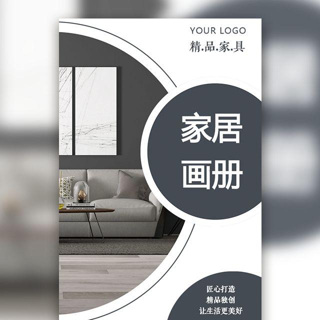 简约大气家居家具装修企业宣传画册公司简介产品宣传