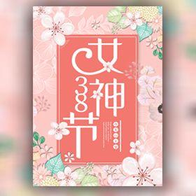 38女神节三八妇女节活动促销女人服饰美妆品活动促销