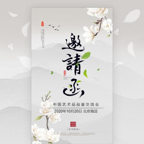 中国风春季水墨淡雅会议会展新品发布企业宣传邀请函