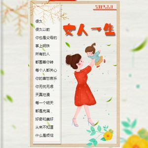 3.8女人一生创意促销文艺抒情三八妇女节贺卡祝福