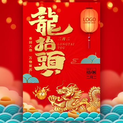 二月二龙抬头祝福贺卡节日习俗介绍理发店企业宣传