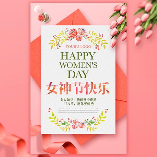 38妇女节祝福贺卡清新简约三八女神节祝福贺卡相册