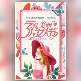 38妇女节祝福表达贺卡相册女神节日祝福公司品牌宣传