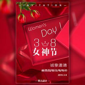 三八妇女节女神节商家促销活动微商活动促销邀请函
