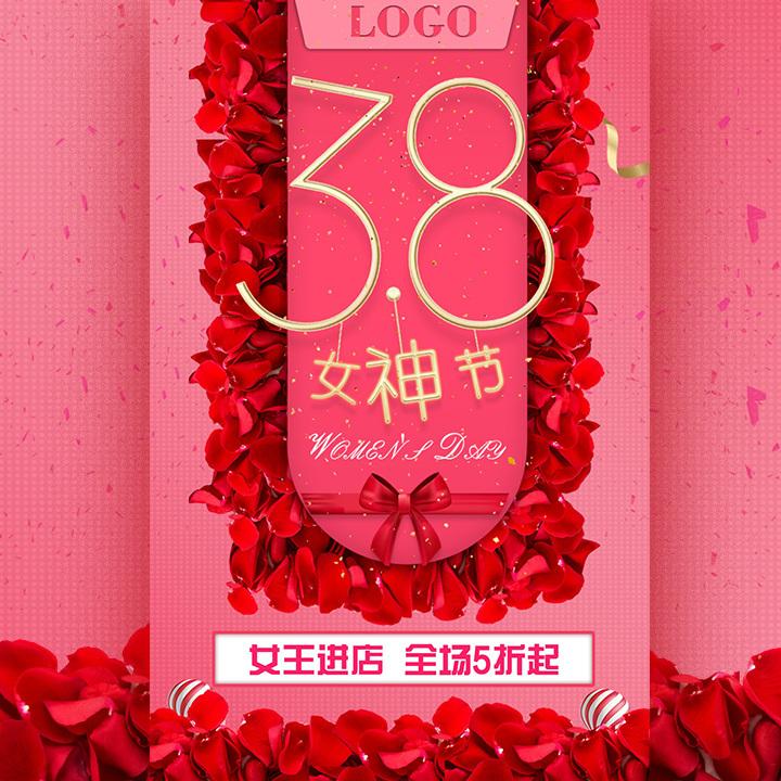 快闪祝福时尚玫瑰红女神节促销企业宣传活动模板