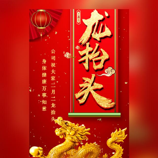 高端大气二月二龙抬头企业宣传祝福贺卡