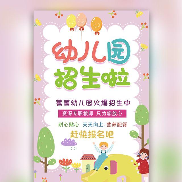 粉色儿童版幼儿园春季班火热招生