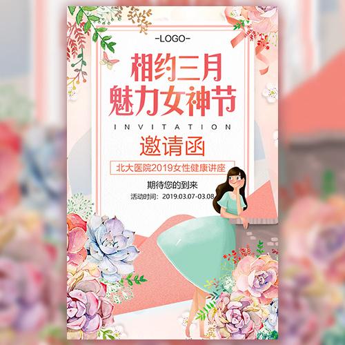 小清新38妇女节女性健康讲座邀请函企业活动邀请函