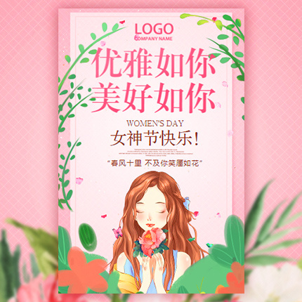 38妇女节祝福贺卡企业三八女神节女生节祝福相册贺卡