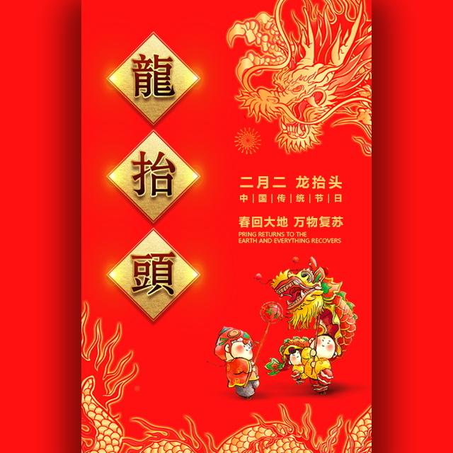 二月二龙抬头节日介绍节日祝福企业节日宣传H5模板