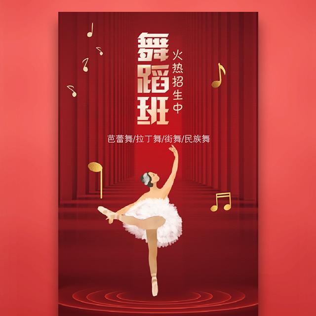 舞蹈班招生报名舞蹈培训班芭蕾舞拉丁舞民族舞街舞