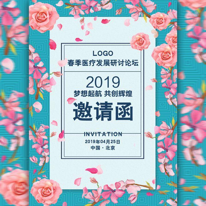 春季会议邀请函小清新发布会答谢论坛展会花朵邀请函