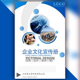 蓝色大气商务企业宣传画册公司简介