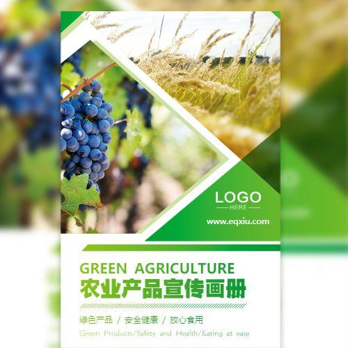绿色高端清新农产品农业画册企业宣传公司产品介绍