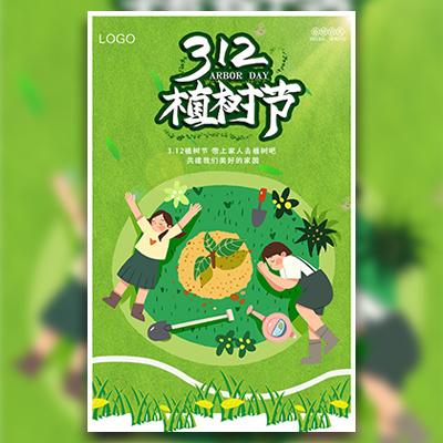 3月12日植树节亲子活动邀请函