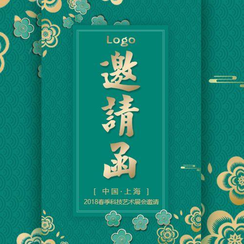 绿色奢华时尚服装开业发布会邀请函