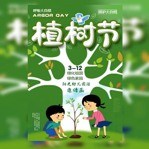 植树节宣传学校幼儿园植树活动邀请函亲子活动邀请函