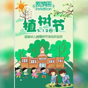 植树节邀请函卡通学校幼儿园