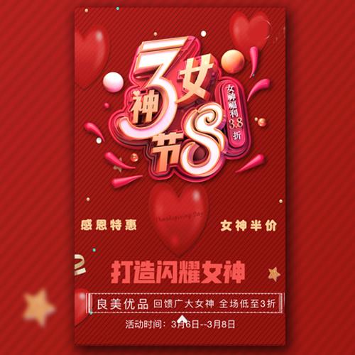 三八妇女节女神节商家产品促销活动微商活动促销