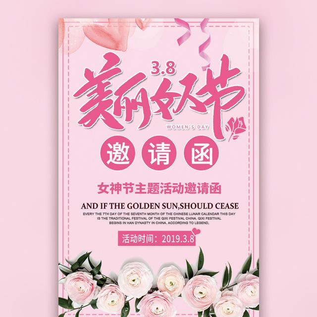 三八妇女节女性主题活动邀请函女人节答谢会美容会所