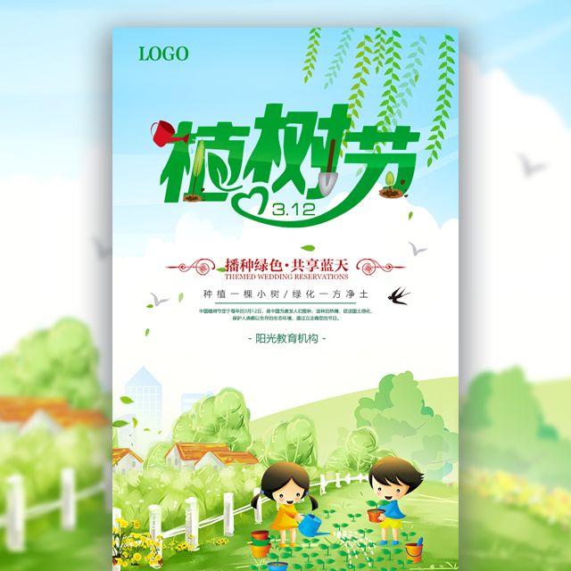 312植树节邀请函学校幼儿园植树节活动环保公益宣传