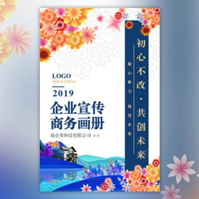 清新商务企业宣传画册公司简介画册宣传