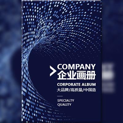 科技感简约企业宣传画册公司简介公司宣传