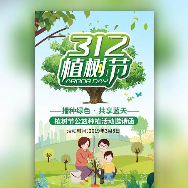 公司企业学校植树节活动邀请函单位政府社区公益活动