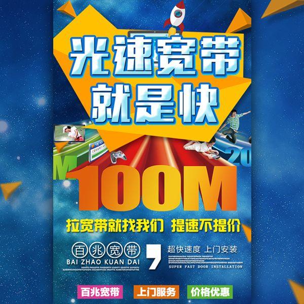 中国电信光纤宽带办理宽带优惠活动宣传