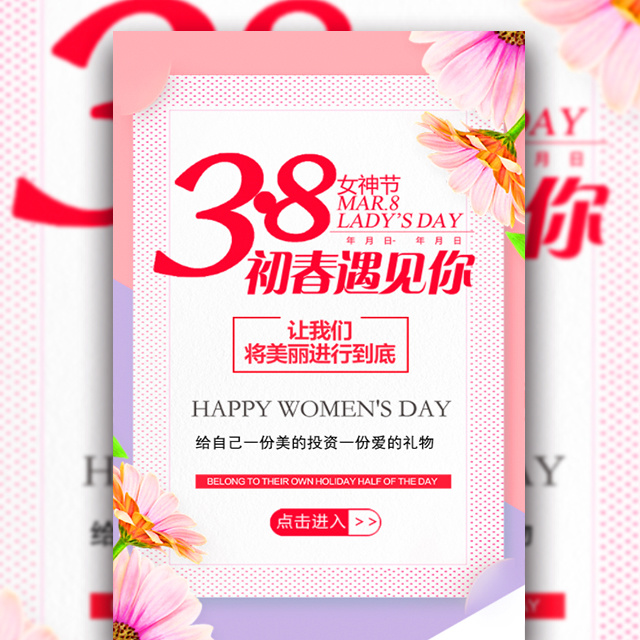创意38女神节商品大促销时尚宣传