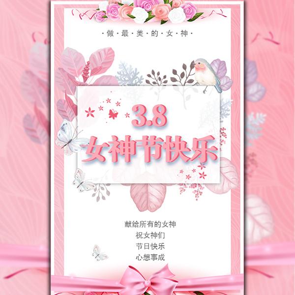 38妇女节女神节女生节个人祝福贺卡